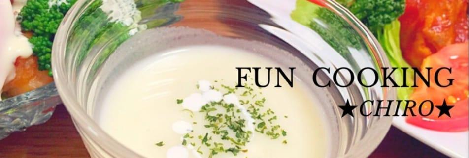 料理教室 chiro ちろ fun cooking ファン クッキング